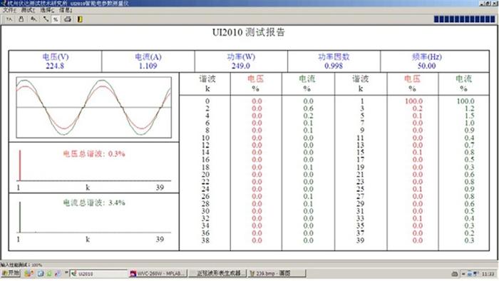 电路测试软件首页界面