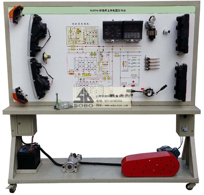适用于学校对整车电器理论和维修实训的教学需要.